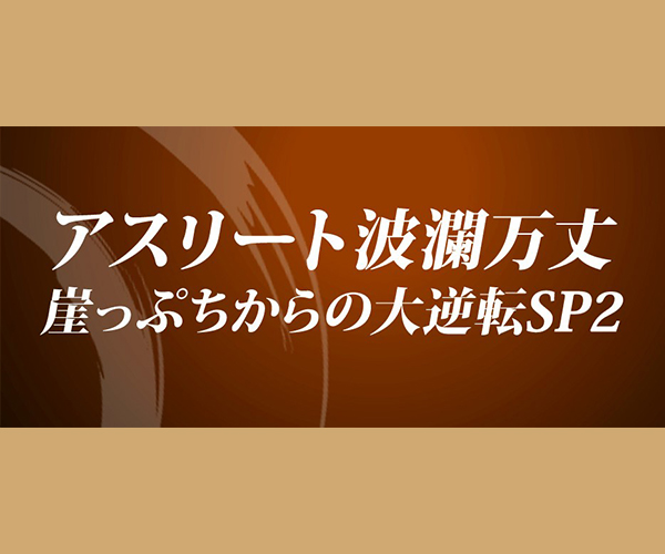 アスリート波瀾万丈 崖っぷちからの大逆転SP2|テレビ東京