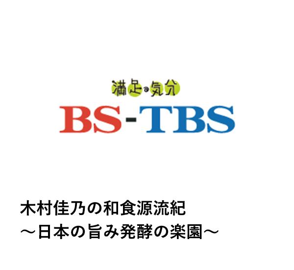 木村佳乃の和食源流紀 ~日本の旨み発酵の楽園~| BS-TBS