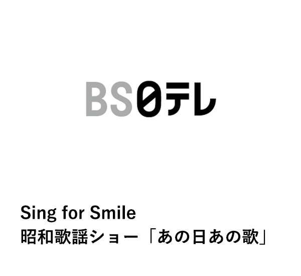 Sing for Smile 昭和歌謡ショーあの日あの歌| BS日テレ